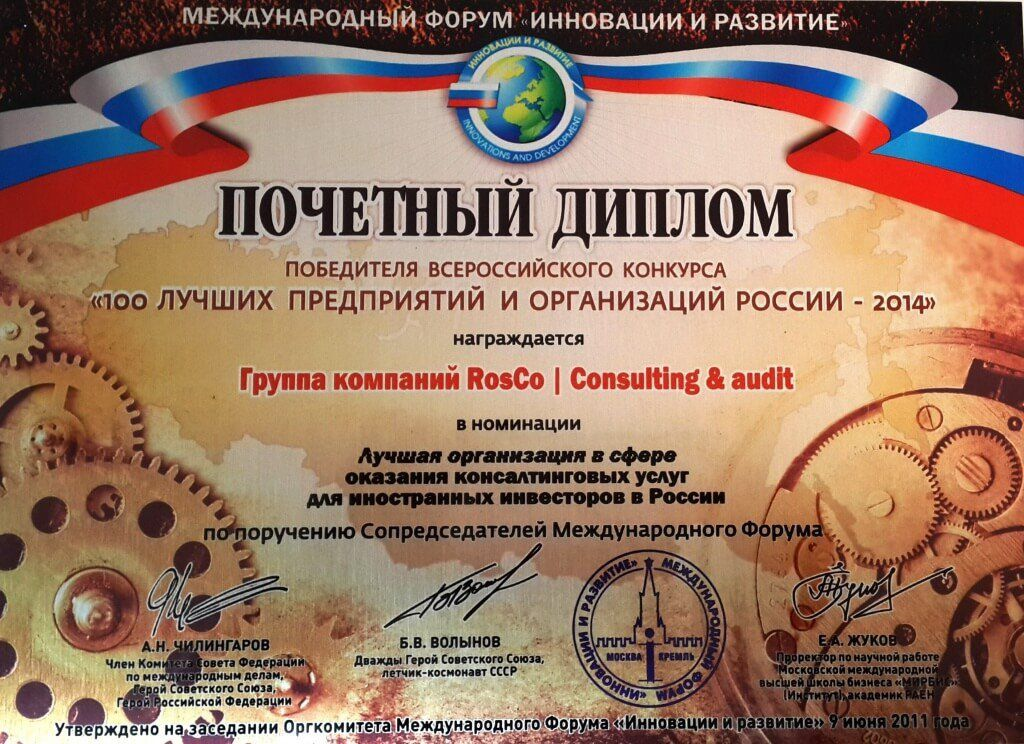 "RosCo has made it to the list of ""100 Best Businesses and Organizations of Russia"""